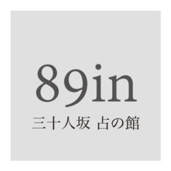 三十人坂占の館